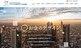 京都大学経営管理大学院 ファイナンス(お金のデザイン)寄附講座