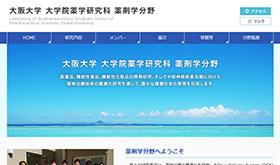 大阪大学 大学院薬学研究科 薬剤学分野(中川研究室)
