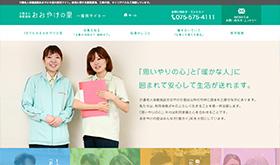 介護老人保健施設おおやけの里 採用サイト