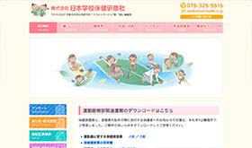 株式会社日本学校保健研修社
