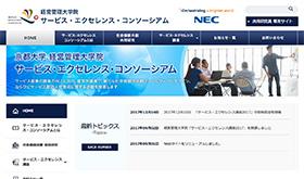 京都大学 経営管理大学院 サービス・エクセレンス・コンソーシアム
