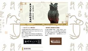 立命館大学 白川静記念 東洋文字文化研究所