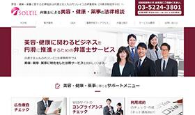 丸の内ソレイユ H&Bサイト