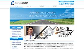 株式会社玉井道路