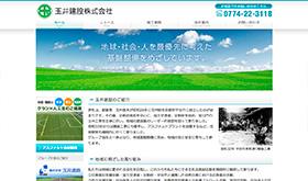 玉井建設株式会社