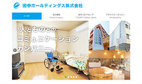 田中ホールディングス株式会社