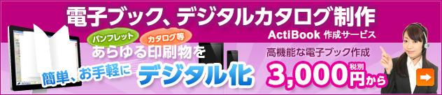 ActiBook 電子ブック制作サービス パンフレット、カタログ等あらゆる印刷物を簡単、お手軽にデジタル化 2,857円(税込)から