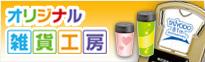 CLV(オリジナル雑貨工房)