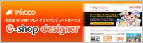 売れるECサイトのデザインならe-ショップデザイナー