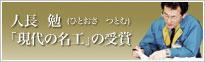 人長 勉(ひとおさ つとむ)「現代の名工」