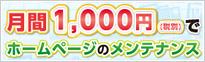 ホームページの定期更新を激安でご提供「ホームページ月間1,000円メンテナンス」