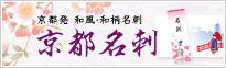 京風の名刺印刷や名刺のデザイン作成は名刺通販の京都名刺