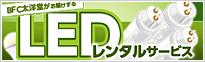 LEDを「レンタルする」という新しいカタチ。「LEDレンタルサービス」