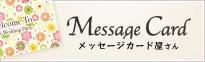 メッセージカード制作・販売サービス「メッセージカード屋さん」