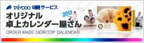 オリジナル卓上カレンダーの印刷やデザイン作成はオリジナル卓上カレンダー屋さん