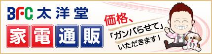 太洋堂Webショップ 若紫